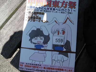 20100704_tyushikokusai_004.jpg