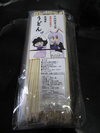 udongeudon1_01.jpg