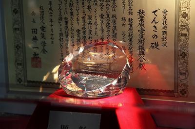 20100718_akihabara_02.jpg