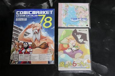 20100814_comike78_07.jpg