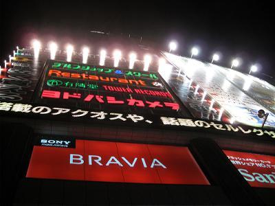 20100828_akihabara_02.jpg