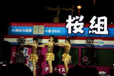 20100828_akihabara_05.jpg