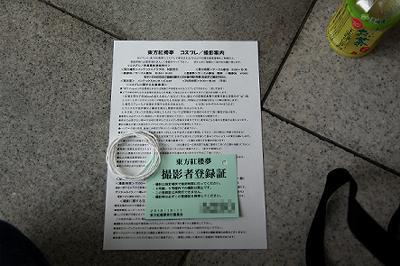kouroumu6_06.jpg
