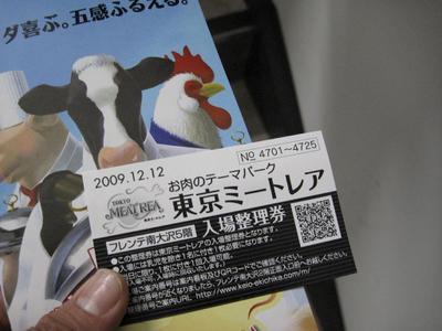 20091212_tokyomeatrea_007w1024