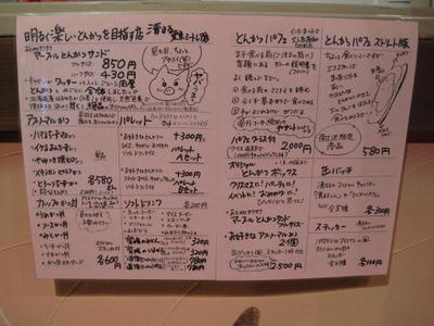 20091212_tokyomeatrea_013w1024