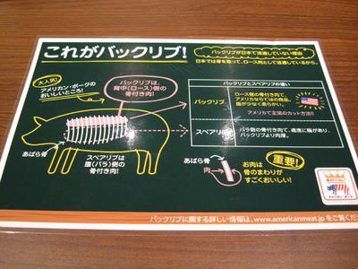 20091212_tokyomeatrea_092w1024