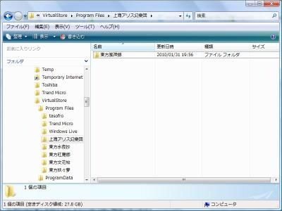 Capu013_fujin_virtual