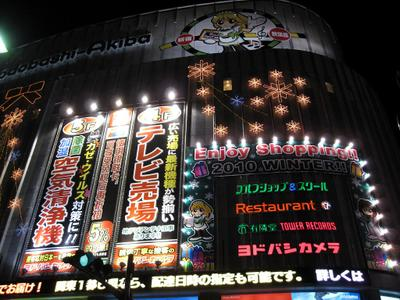 20100207_akihabara_09w1024