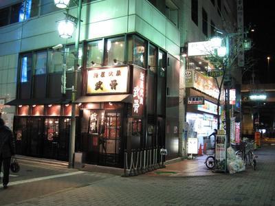 20100207_akihabara_22w1024