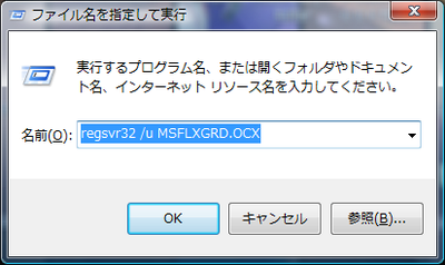 Msflxgrd_ocx_45_jikkou