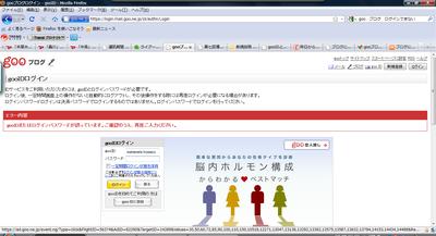 20100402_gooblogloginng