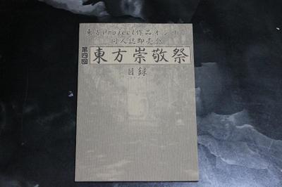 20100516_sukeisai4_02w1024