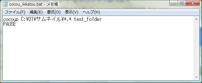 05_cocou_ikkatsu