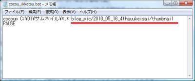 13_ikkatsu_directory