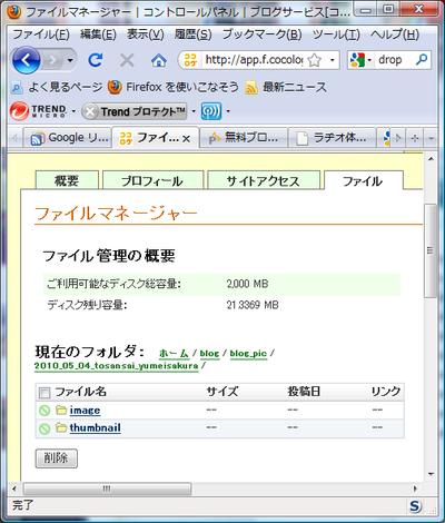 01_uploaddirectory_jokyo