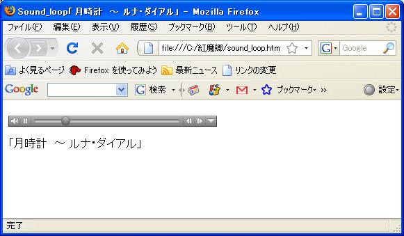 Soundloop_htm_5