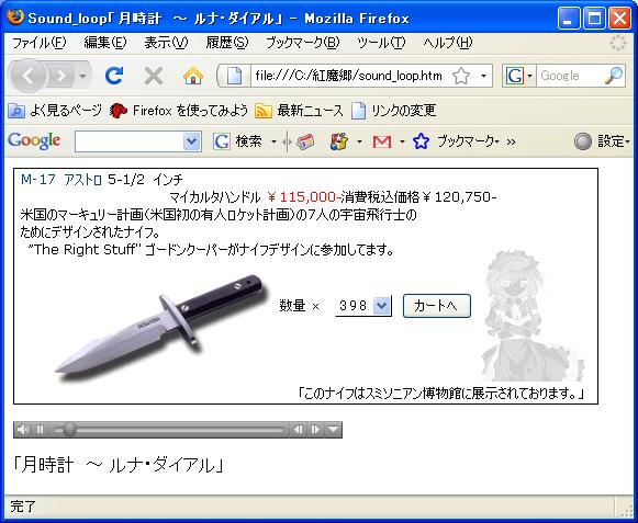 Soundloop_htm_8